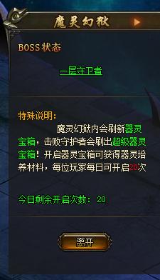 炎黄大陆魔灵幻狱玩法介绍