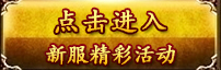 帝王霸业开服公告图片202×--1.jpg