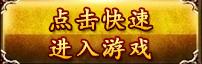 帝王霸业开服公告图片202×--2.jpg