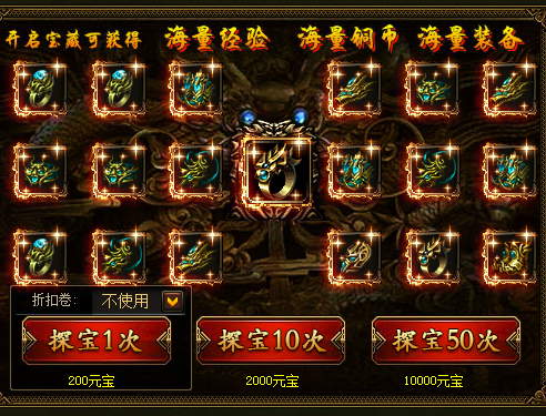 43u游戏《天神战》宝藏系统