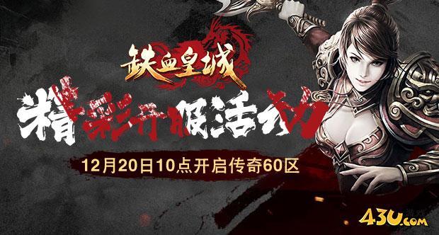 铁血皇城6.jpg