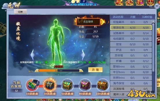 古剑奇谭2元神系统怎么升级